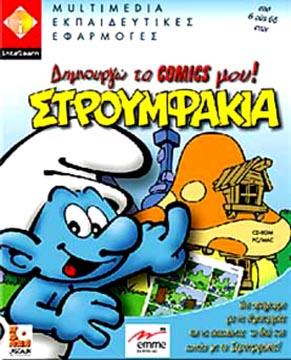 Intelearn, Stroumfakia - Dimiourgo ta comics mou