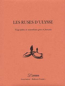 Les ruses d'Ulysse