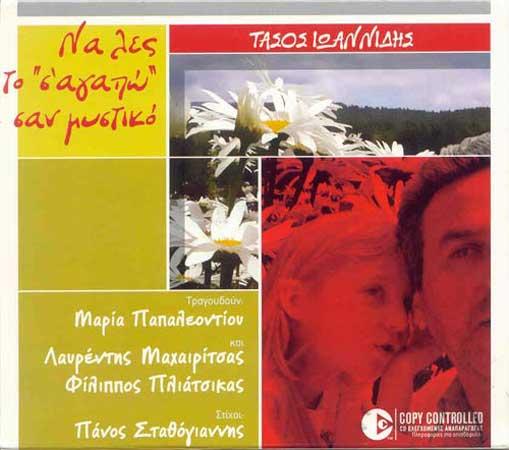 """Ιωαννίδης, Να λες το """"σ' αγαπώ"""" σαν μυστικό"""