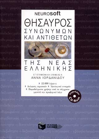 Iordanidou, Thisavros synonymon kai antitheton tis neas ellinikis (+CD-Rom)