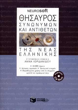 Thisavros synonymon kai antitheton tis neas ellinikis (+CD-Rom)