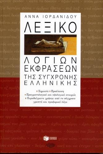 Lexiko logion ekfraseon tis syghronis ellinikis
