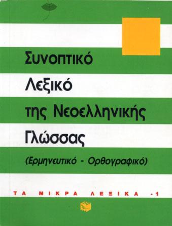 Συνοπτικό Λεξικό της Νεοελληνικής Γλώσσας (Ερμη