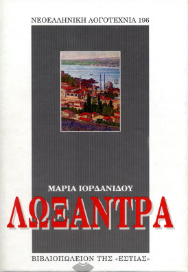 Loxandra