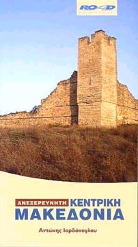 Anexereuniti Kentriki Makedonia