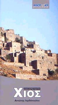 Anexereuniti Chios