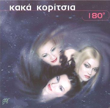 Kaka, 180�