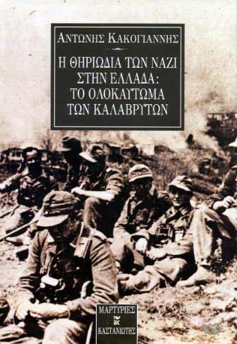 I thiriodia ton Nazi stin Ellada
