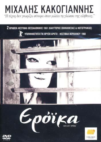 Eroïca (Our Last Spring)