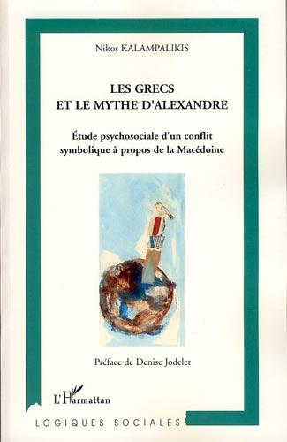 Kalampalikis, Les Grecs et le mythe d'Alexandre