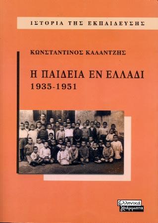 I paideia en Elladi (1935-1951)