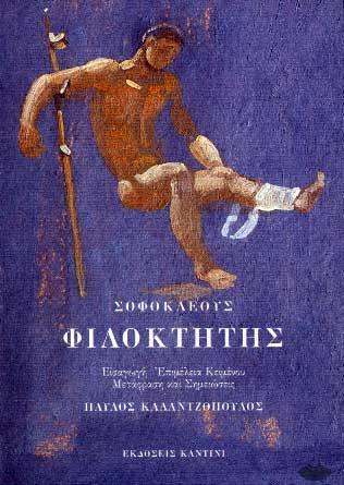 Kalantzopoulos, Sofokleous Filoctitis