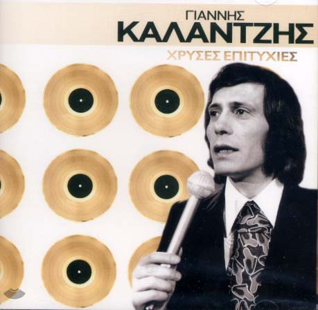 Kalatzis, Hryses epityhies (Kalatzis)