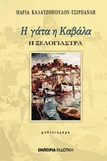 I gata i Kavala i xelogiastra
