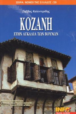 Kozani - Stin agkalia ton vounon