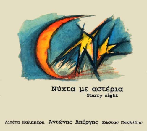 Καλημέρη, Νύχτα με αστέρια