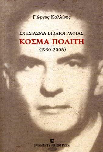 Schediasma vivliografias Kosma Politi (1930-2006)