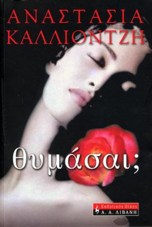 Kalliontzi, Thymasai?