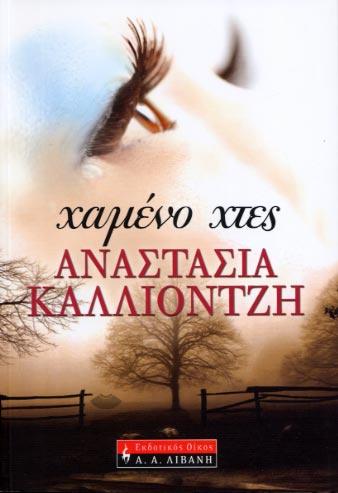 Kalliontzi, Hameno htes