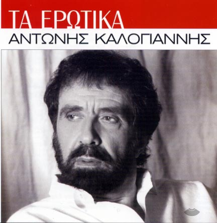 Ta erotika - Antonis Kalogiannis