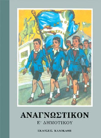 Anagnostiko E' dimotikou
