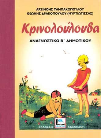Kalokathis, Krinoloulouda Alphavitario