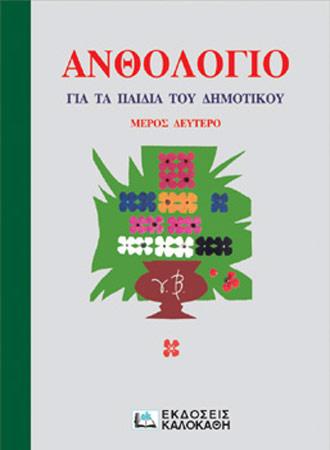 Kalokathis, Anthologio Meros B'