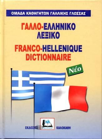 Dictionnaire français-grec. Gallo-elliniko lexiko neo