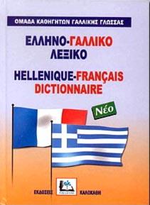 Dictionnaire grec-français. Ellino-galliko lexiko neo
