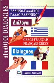 Dialogues français-grec grec-français. Ellino-gallikoi gallo-ellinikoi dialogoi