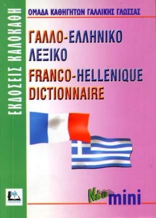 Dictionnaire français-grec. Gallo-elliniko lexiko mini