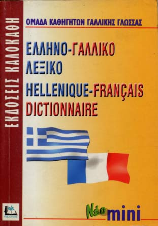 Kalokathis, Dictionnaire Grec - Franais. Ellino-galliko lexiko mini