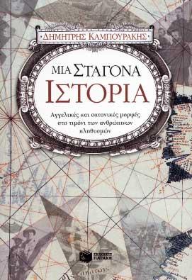 Kampourakis, Mia stagona istoria