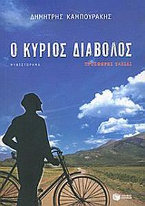 Kampourakis, O kyrios Diavolos prosferei taxidi