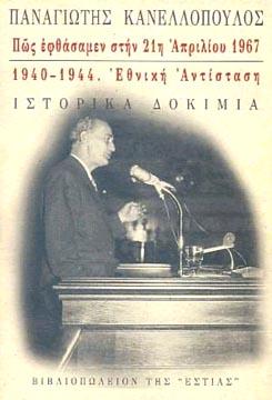 Kanellopoulos, Pos efthasamen stin 21 apriliou 1967. 1940-1944 Ethniki Antistasi