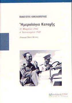 Imerologio katohis. 31 Martiou 1942 - 4 Ianouariou 1945