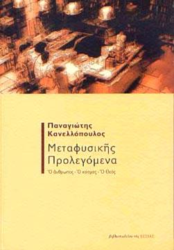 Kanellopoulos, Μεταφυσικής προλεγόμενα Μεταφυσικής προλεγόμε