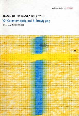 Kanellopoulos, O hristianismos kai i epohi mas