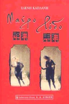 Kaplani, Mauro rodo