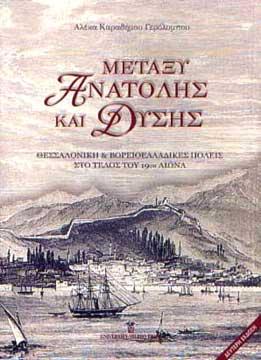 Metaxy anatolis kai dysis