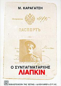Karagatsis, O syntagmatarhis Liapkin