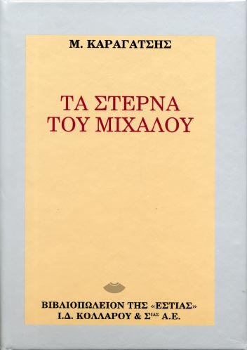 Karagatsis, Ta sterna tou Michalou