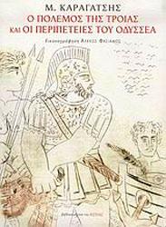 Karagatsis, O polemos tis Troias kai oi peripeteies tou Odyssea