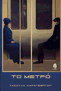 To metro