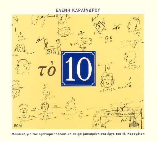 Karaindrou, To 10