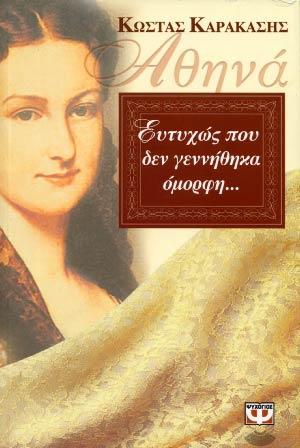 Athina - Eutyhos pou den gennithika omorfi...