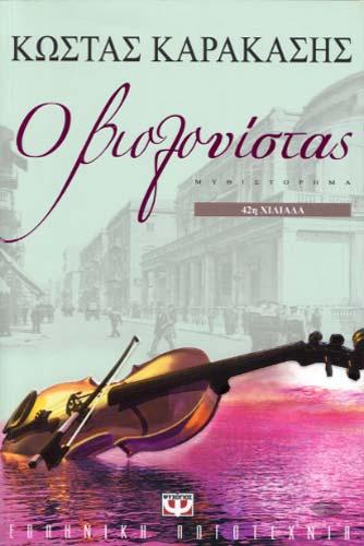 Ο βιολονίστας