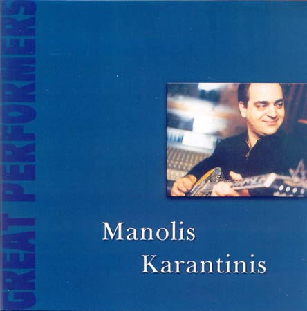 Great performers 1. Manolis Karantinis