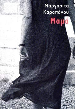 Karapanou, Mama