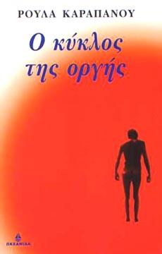 Karapanou, O kyklos tis orgis